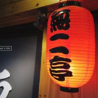 新北市美食 餐廳 異國料理 日式料理 無二亭拉麵 照片