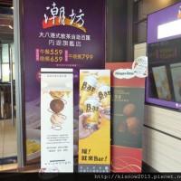 迷籠的貓在大八潮坊港式飲茶 (內湖inbase店) pic_id=3808942