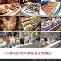 迷籠的貓在大八潮坊港式飲茶 (內湖inbase店) pic_id=3808943