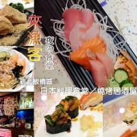 新北市美食 餐廳 異國料理 日式料理 來漁客夜の食堂 照片
