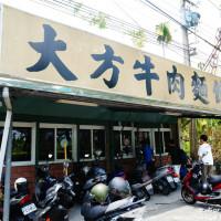 屏東縣美食 餐廳 中式料理 麵食點心 大方牛肉麵館 照片