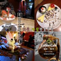 台南市美食 餐廳 咖啡、茶 咖啡館 Coffee Cafe' 咖啡珈琲 照片