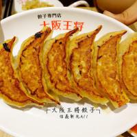 台北市美食 餐廳 異國料理 日式料理 Osaka Ohsho 大阪王將 (台北信義店) 照片
