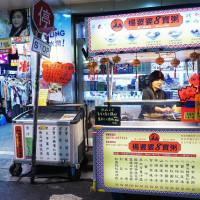 台北市美食 餐廳 飲料、甜品 甜品甜湯 楊婆婆8寶粥 照片