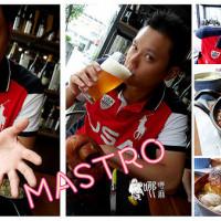 台北市美食 餐廳 異國料理 義式料理 Mastro Cafe新美式餐廳 · 美食酒吧 照片