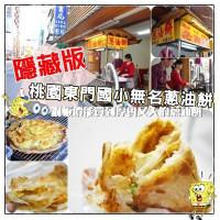 桃園市美食 攤販 台式小吃 東門國小無名蔥油餅 照片