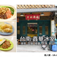 台南市美食 餐廳 中式料理 粵菜、港式飲茶 鑫華冰室 照片