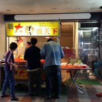 苗栗縣美食 攤販 滷味 大腳滷天下 照片