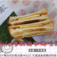 台南市美食 攤販 異國小吃 Bula冷奶油咖椰吐司 照片