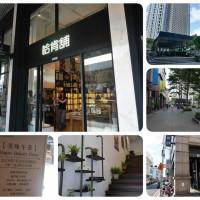 新北市美食 餐廳 烘焙 麵包坊 哈肯舖(新埔店) 照片