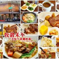 台中市美食 餐廳 中式料理 麵食點心 牧穀禾牛 照片