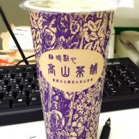 台北市美食 餐廳 飲料、甜品 飲料專賣店 喝點心高山茶舖 照片