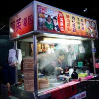新竹縣美食 餐廳 中式料理 小吃 阿英湯包 照片