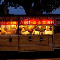 新竹縣美食 餐廳 飲料、甜品 甜品甜湯 范姜行動甜湯車 照片