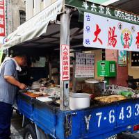 雲林縣美食 餐廳 中式料理 小吃 古坑古早味三代祖傳 榮大腸香腸 照片