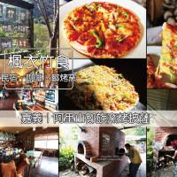 嘉義縣美食 餐廳 中式料理 原民料理、風味餐 楓衣竹食 鄒烤窯 Na'no mafe 照片