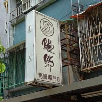 台北市美食 餐廳 餐廳燒烤 燒烤其他 鰻鄉烤鰻專門店 照片