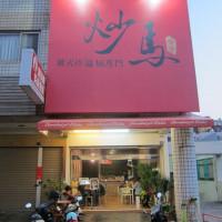 高雄市美食 餐廳 異國料理 韓式料理 錦華春炒馬 韓式炸醬專門 照片