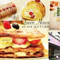 台南市美食 餐廳 烘焙 蛋糕西點 Queen House 法式手工甜點 照片