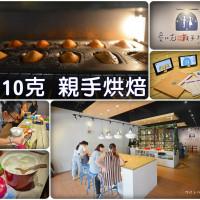 高雄市休閒旅遊 景點 景點其他 愛10克 親手烘焙 DIY Bakery 照片