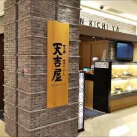 台北市美食 餐廳 異國料理 日式料理 天吉屋 (微風店) 照片