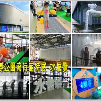 台北市休閒旅遊 景點 展覽館 花博公園流行館水展覽 照片