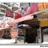 新北市美食 餐廳 異國料理 日式料理 中華拉麵 照片