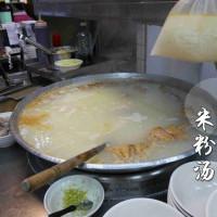新北市美食 餐廳 中式料理 小吃 中和米粉湯 照片