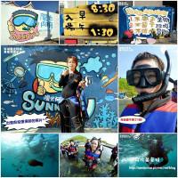 澎湖縣休閒旅遊 運動休閒 水上活動 陽光阿有專業浮潛 照片