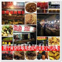 桃園市美食 攤販 台式小吃 南平黃昏市場 照片