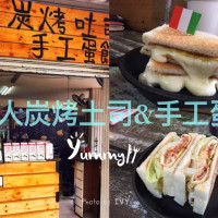 桃園市美食 攤販 異國小吃 職人 吐司部 照片