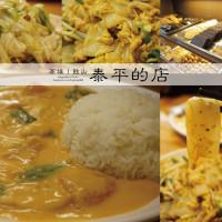 高雄市美食 餐廳 異國料理 泰式料理 泰平的店 照片