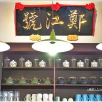高雄市美食 餐廳 異國料理 多國料理 鄭江號(緩食茶二店) 照片