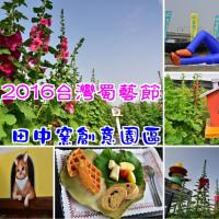彰化縣休閒旅遊 景點 觀光農場 2016台灣蜀藝節 照片