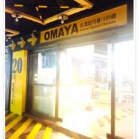 新北市美食 餐廳 異國料理 韓式料理 Omaya春川炒雞 (板橋實踐店) 照片