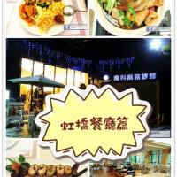 台南市美食 餐廳 異國料理 多國料理 南科商旅-虹橋餐廳 照片