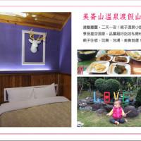 高雄市休閒旅遊 住宿 溫泉飯店 美崙山溫泉渡假山莊 照片