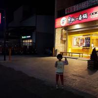 苗栗縣美食 餐廳 火鍋 涮涮鍋 鬼椒一番鍋 (中興店) 照片