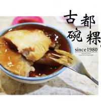 台南市美食 餐廳 中式料理 小吃 台南古都碗粿東門總店 照片