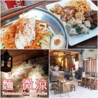 高雄市美食 餐廳 中式料理 麵食點心 麵 · 微涼 照片