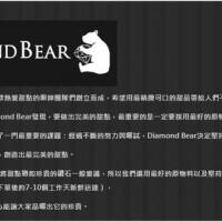Susan的食旅札記在DiamondBear 鑽石熊 pic_id=2065704