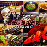 桃園市美食 餐廳 中式料理 台菜 老發財車牛肉麵(中壢大仁店) 照片