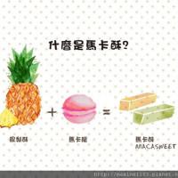 台中市美食 餐廳 零食特產 零食特產 川布本舖馬卡酥 照片