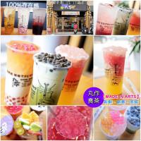 高雄市美食 餐廳 飲料、甜品 飲料專賣店 丸作食茶 (富民店) 照片