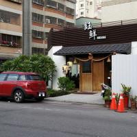 台中市美食 餐廳 異國料理 日式料理 鈺鮮創意日式料理 照片