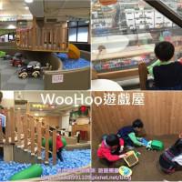 新北市休閒旅遊 景點 遊樂場 WooHoo遊戲屋 照片