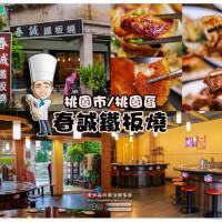 桃園市美食 餐廳 中式料理 春誠鐵板燒 照片