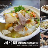 台南市美食 餐廳 中式料理 小吃 科芬園砂鍋魚頭專賣店 照片