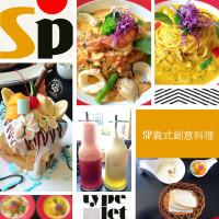 花蓮縣美食 餐廳 異國料理 義式料理 玉里Sp義式創意料理 照片