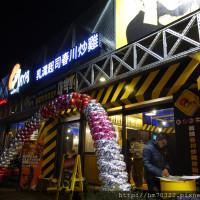 桃園市美食 餐廳 異國料理 韓式料理 Omaya春川炒雞 (楊梅店) 照片